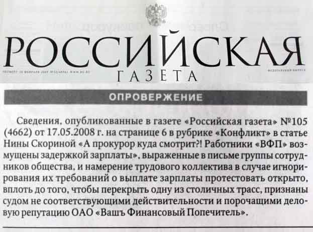 В газете публиковались российские и зарубежные новости, хроника местных событий, исторические очерки